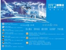 电闪雷鸣五金龙头卫浴宣传广告海报图片