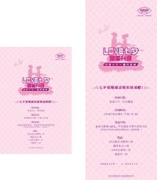 七夕 情人节 海报 x展架图片