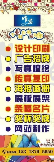 广告公司x展架模板图片