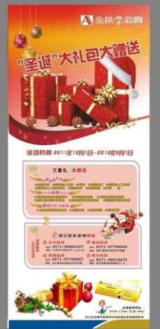 圣诞x展架图片