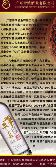 帝浓酒业活动x展架公司简介图片