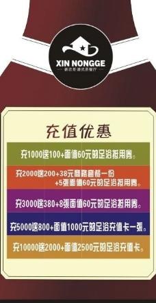 酒店优惠x展架图片