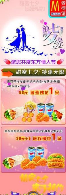 七夕x展架图片