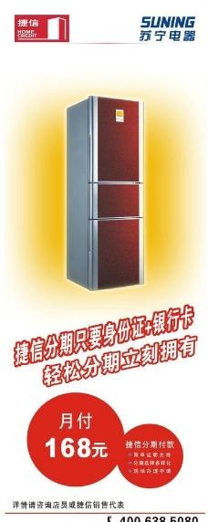 苏宁电器宣传达x展架图片
