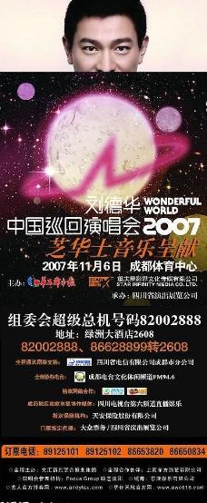 刘德华成都演唱会x展架图片