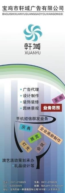 广告公司x展架图片