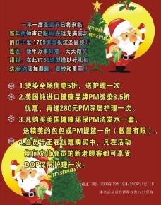 圣诞节日x展架图片