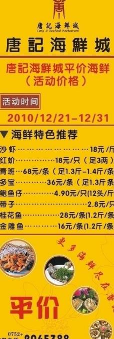 唐记海鲜城x展架图片