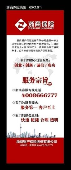 浙商保险x展架图片