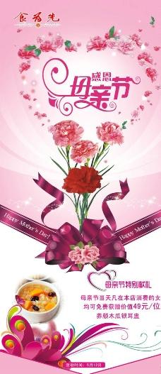 粉色X展架图片