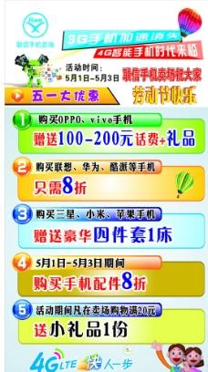 手机活动海报图片
