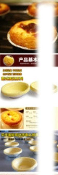 蛋挞皮描述图片