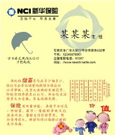 新华人寿 名片图片