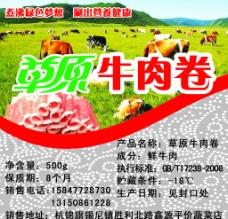 牛肉卷标签图片
