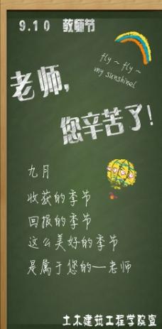 教师节宣传板图片