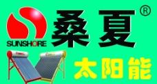 桑夏太阳能图片