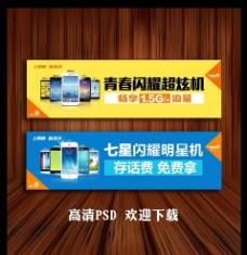 联通4G手机海报图片