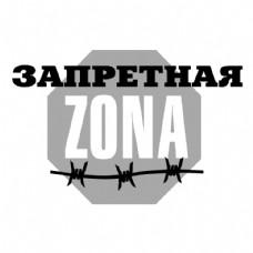 zapretnaya透明