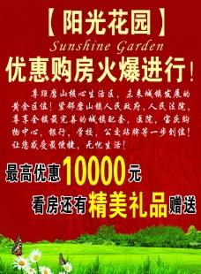 阳光花园宣传单图片