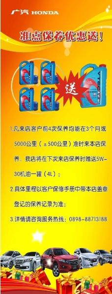 广汽X展架图片