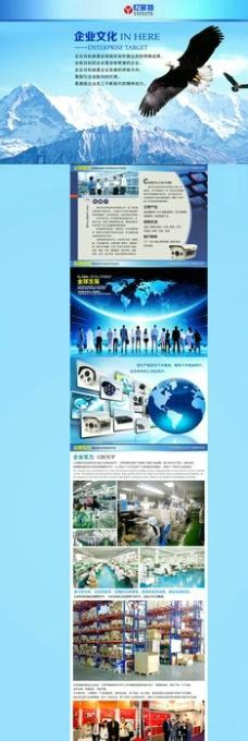淘宝品牌文化二级页面图片