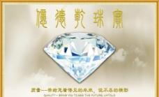 珠宝公司背景墙图片