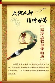 中国风画展图片