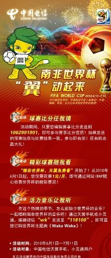世界杯展架图片