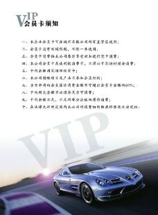 VIP会员卡须知图片