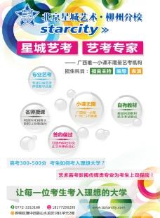 北京星城柳州分校宣传图片