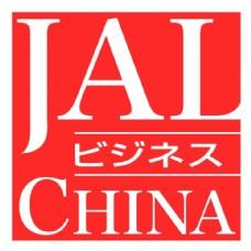 日本航空公司中国业务