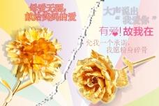 淘宝24K金箔玫瑰创意PSD主图