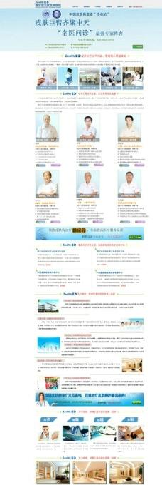网页 页面 祛痘设计图片