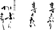 日文书法字图片