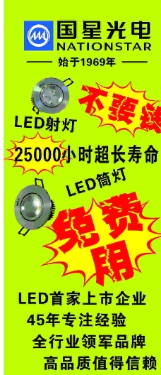 天花灯产品促销活动图片
