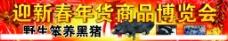 新春商品博览会图片