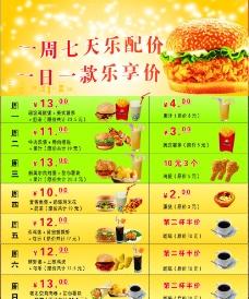 西餐七日套餐价图片