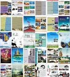 旅游画册下半部图片