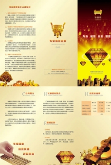 瑞鑫祥企业折页图片