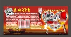 运动会宣传栏海报图片