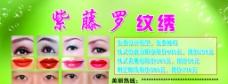 舒妮女子美容中心海报图片