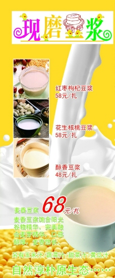 新鲜豆浆大海报图片