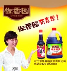 佐香园酱油图片