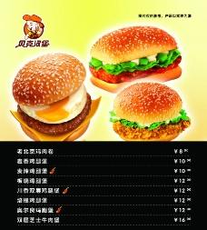 汉堡 灯箱片图片