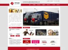 物流配送企业网站图片
