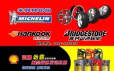 輪胎機油戶外廣告圖片
