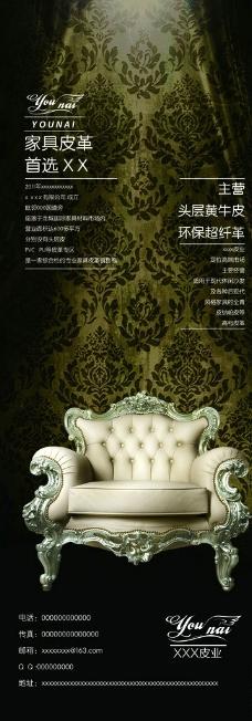 沙发皮革广告图片