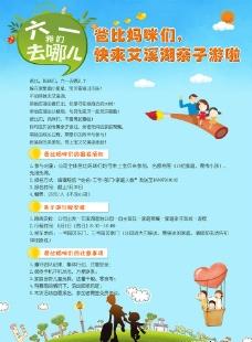 儿童节亲子游海报图片