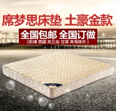 床垫直通车图图片