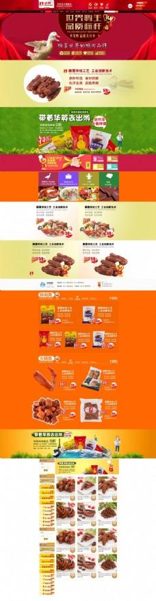 华英食品旗舰店